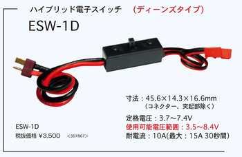 ESW-1D.jpg